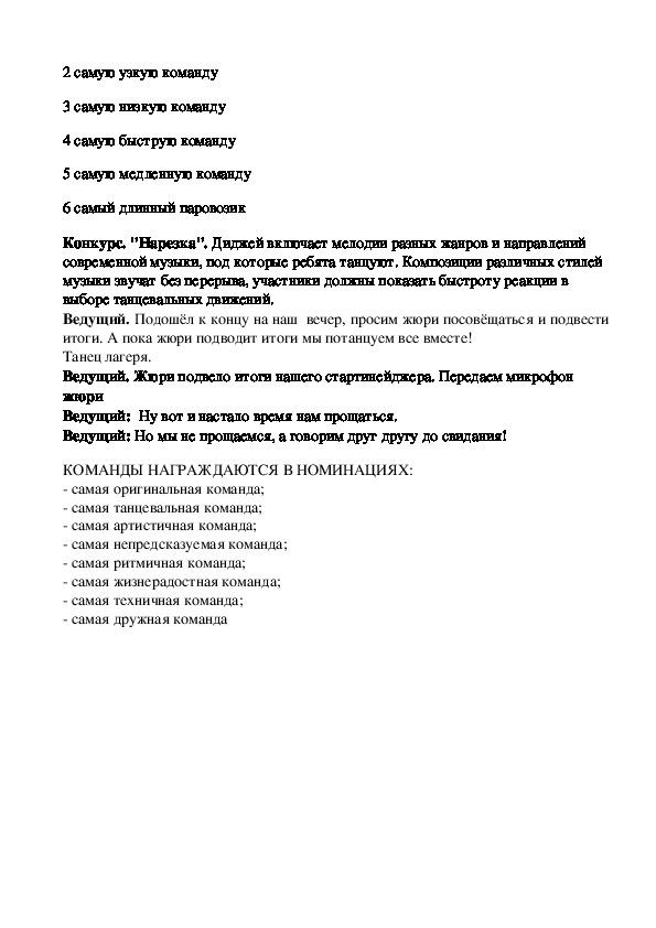 Сценарий   линейки открытия смены «Летняя академия волонтёров»
