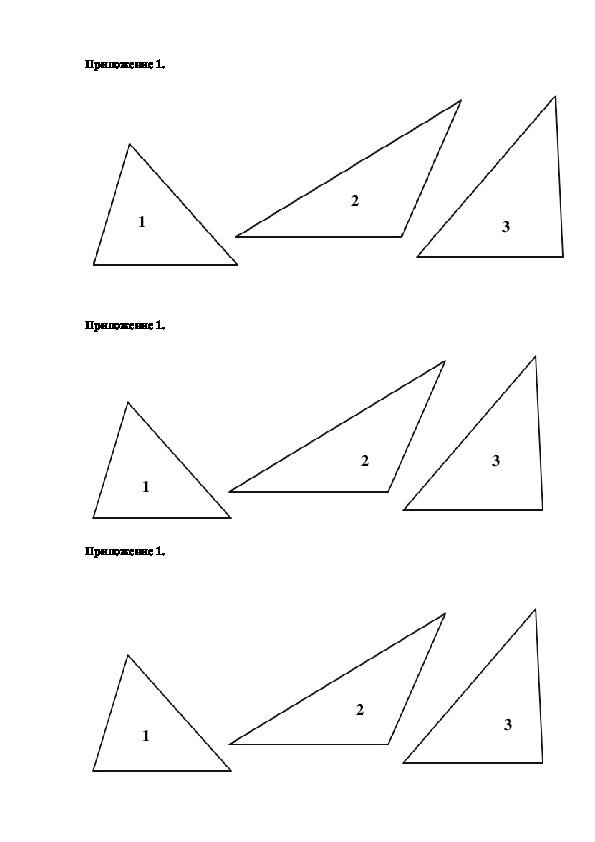 """Карточки к уроку: """"Сумма углов треугольника"""""""