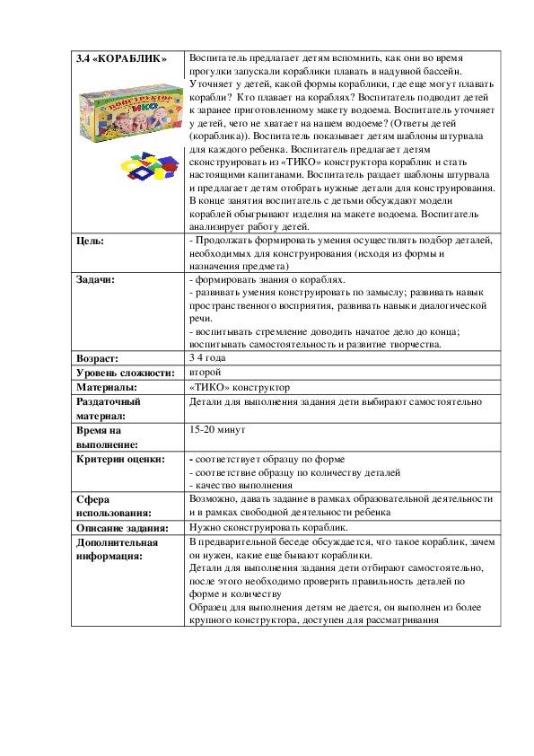 Сборник практических заданий на тему: ТИКО конструирование Младший дошкольный возраст)