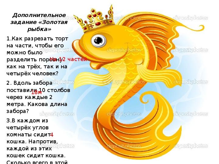 Поздравления со словами золотая рыбка