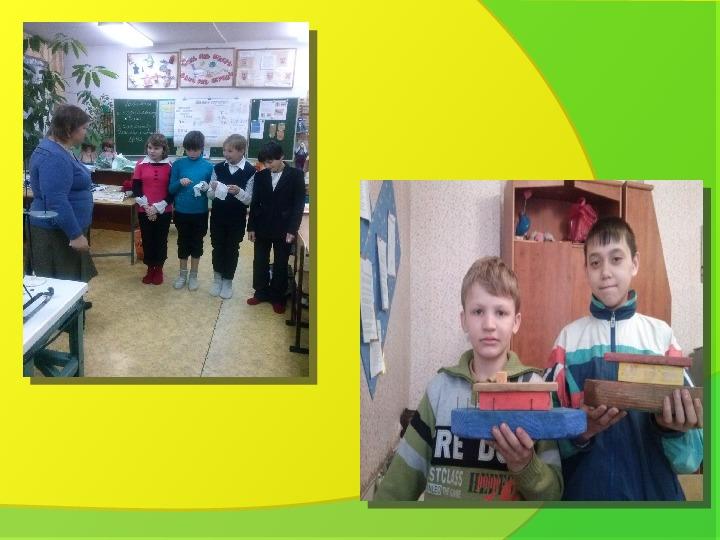 Внеклассное занятие с презентацией в 5 классе СКШИ  на тему:« По дороге добра и дружбы»