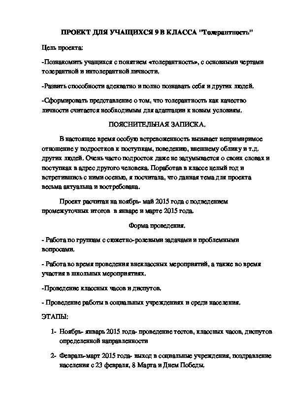 """Проект """"Толерантность"""""""