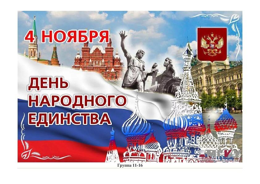 Внеурочное мероприятие по теме «День народного единства».