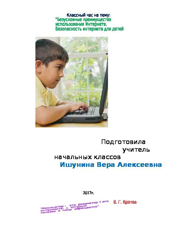 """Классный час """"Безопасность в Интернете"""""""