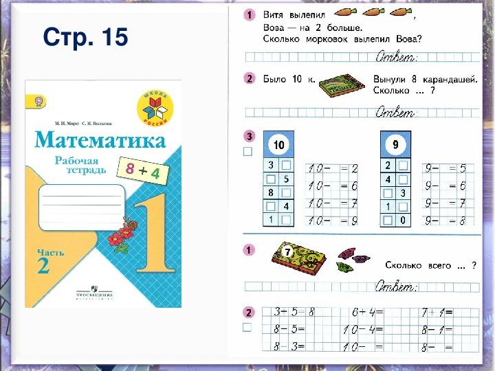 """Презентация по математике. Тема урока: """"Решение задач"""". (1класс)  УМК """"Школа России""""."""