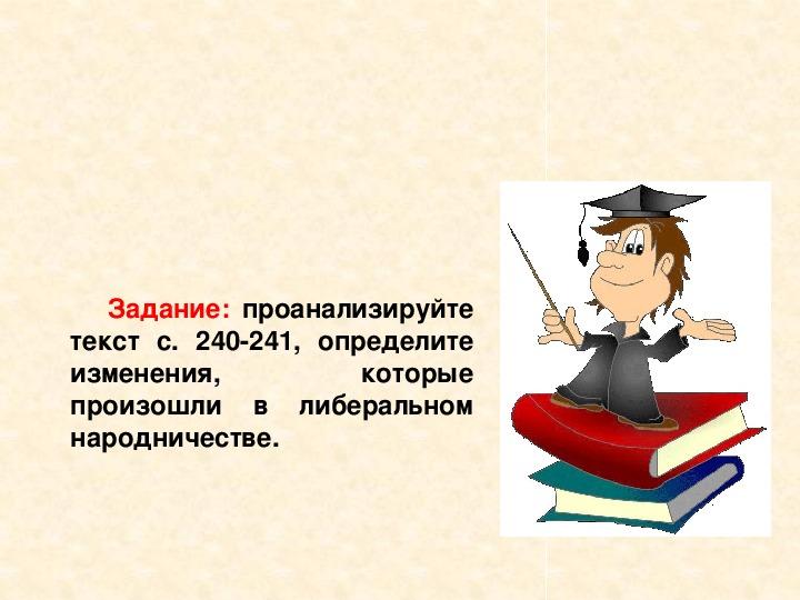 """Презентация """" Общественное движение 80-90-х гг. XIX в"""" ( 8 класс, история)"""
