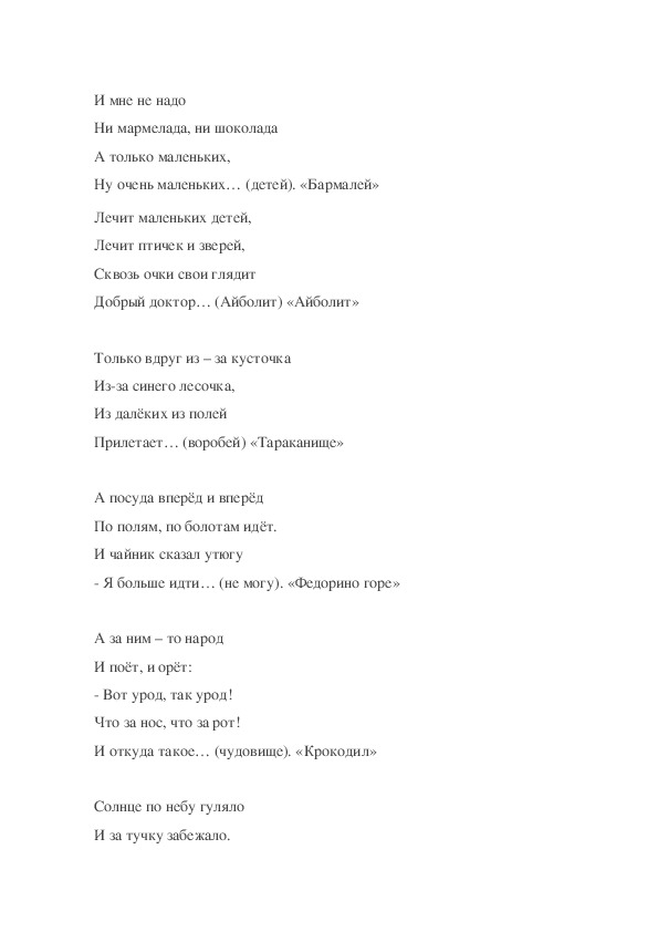 """Урок по литературному чтению в 3 классе """"Викторина по сказкам К.И. Чуковского"""""""