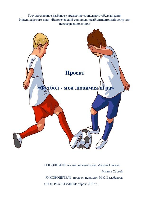 Футбол - моя любимая игра