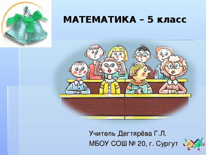 """Методическая разработка урока  математики """"Натуральные числа и дроби"""", 5 класс, Г.В.Дорофеев (технологическая карта + презентация)"""