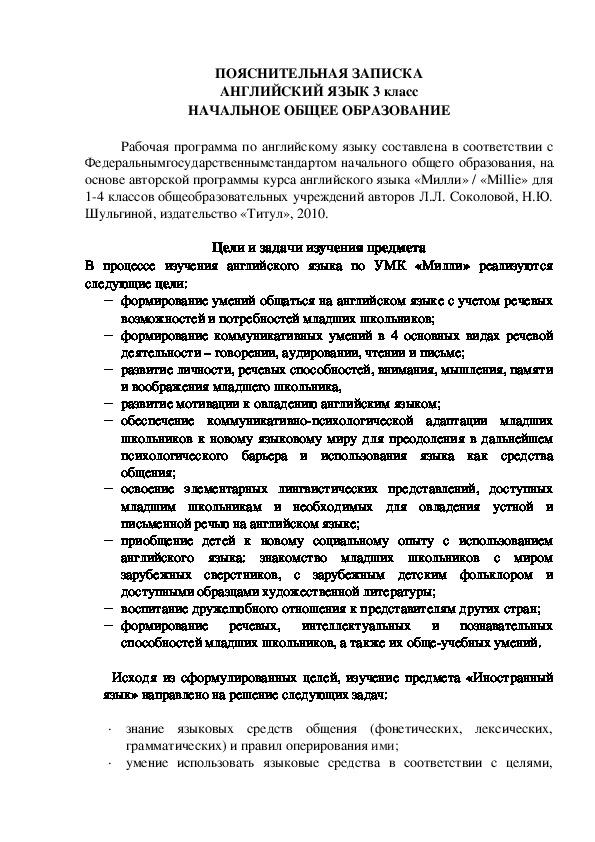 Рабочая программа по английскому языку 3 класс С.И.Азарова