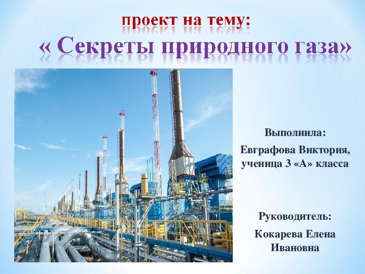 """Презентация  к уроку окружающий мир 3 класс  """"Секреты природного газа"""""""