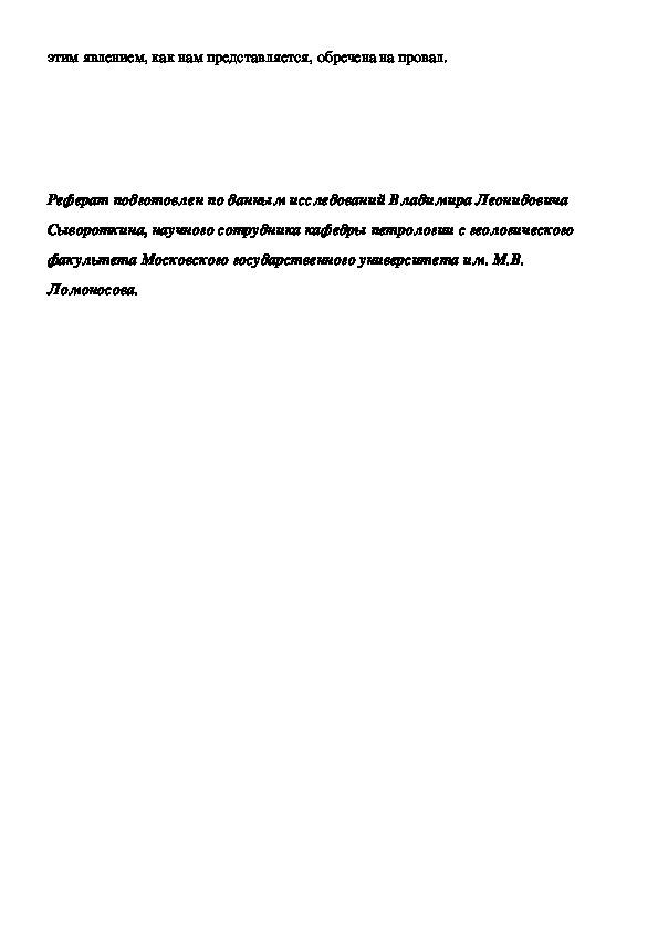"""Реферат """"Дегазация Земли и разрушение озонового экрана (история вопроса)"""
