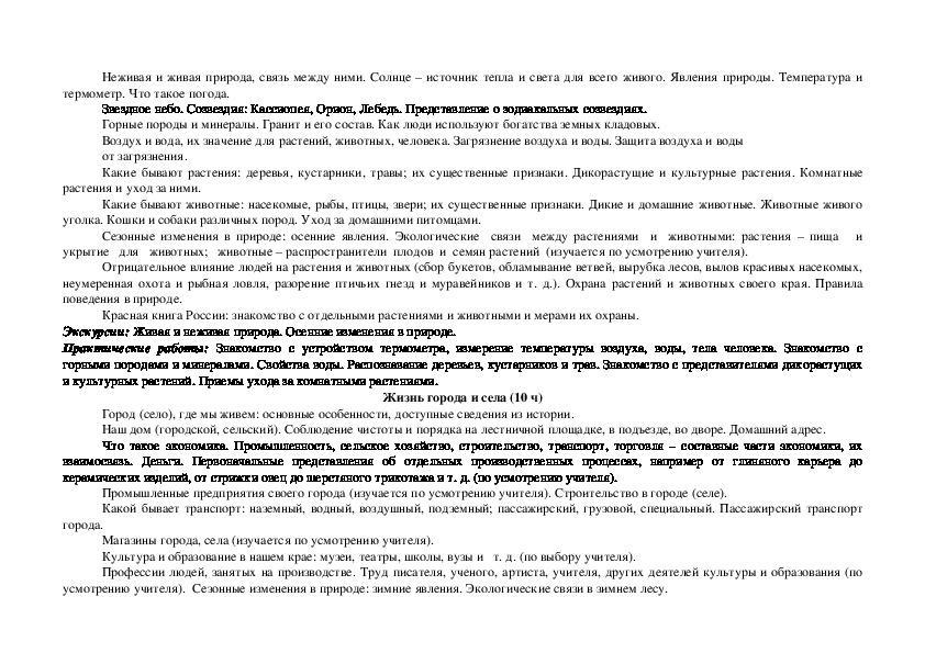 "КТП 2 класс УМК ""Школа России"""