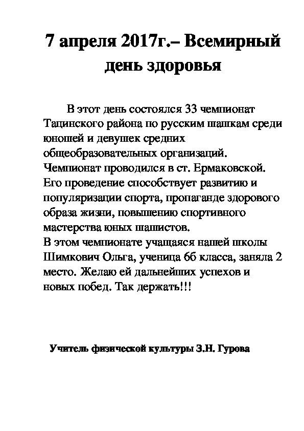 """Статья по физической культуре на тему """"33 Чемпионат по шашкам"""""""