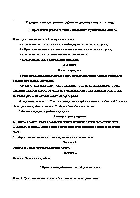 Проверочные и контрольные  работы по русскому языку  в  4 классе.