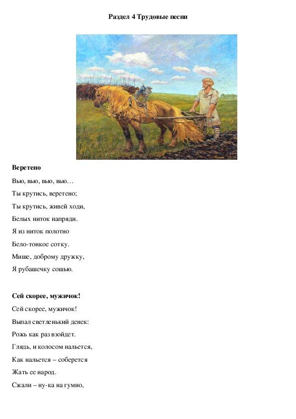 Сборник русских народных песен, направленных на воспитание патриотических чувств старшего дошкольного возраста