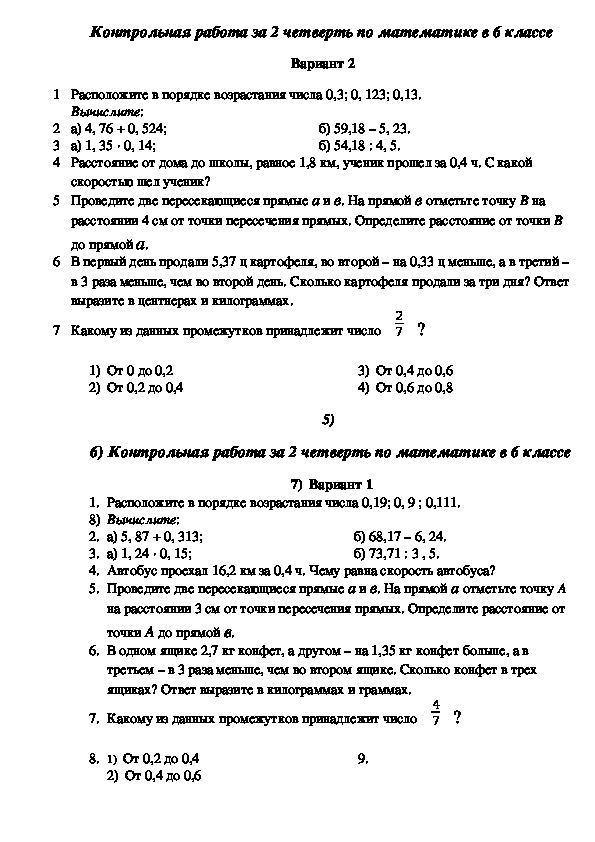 Спецификация контрольной работы по математике за 2 четверть в 6 классе