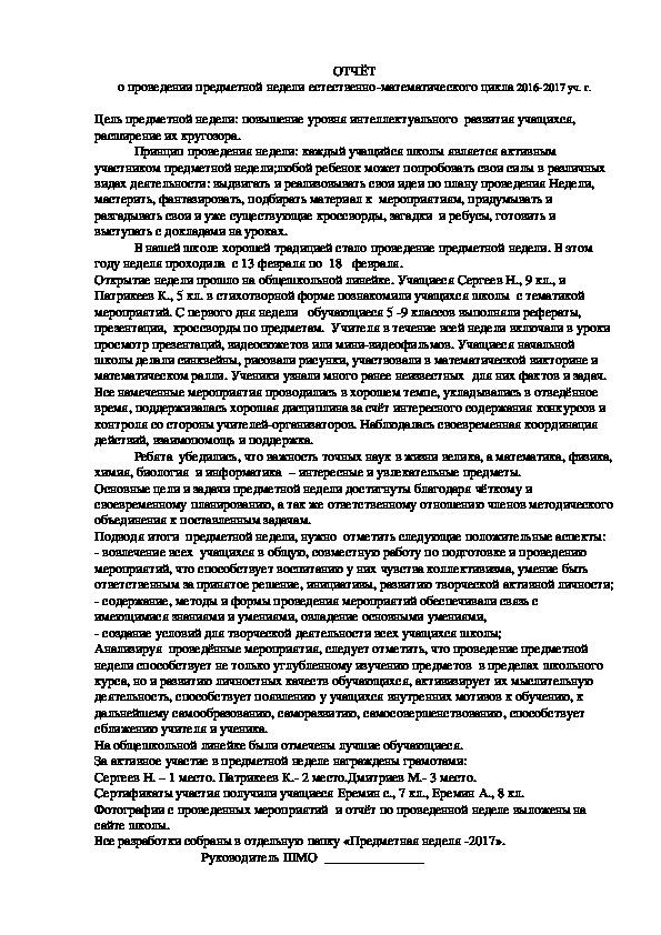 ОТЧЁТ о проведении предметной недели естественно-математического цикла 2016-2017 уч. г.