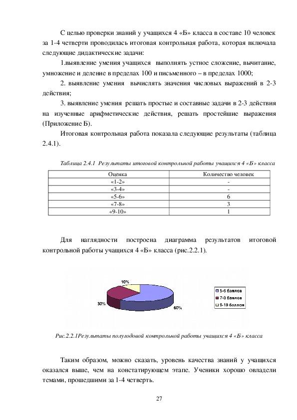 """Исследовательская работа """"Формирование действия контроля при изучении математики в 1-4 классах"""""""