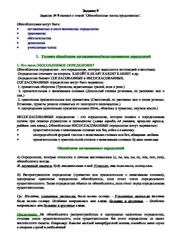 Теоретический и практический материал для подготовки к ОГЭ по русскому языку (задание № 9)