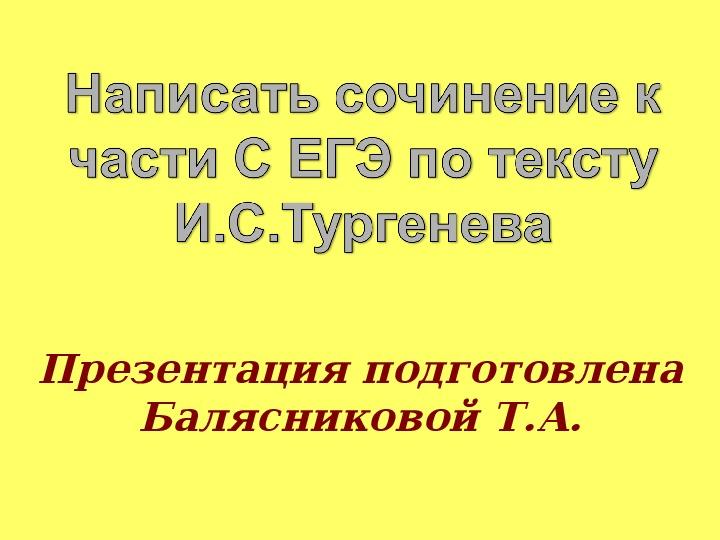 """Урок по теме: """"О милосердии"""" по кейс-технологии при подготовке к творческому заданию ЕГЭ по русскому языку"""
