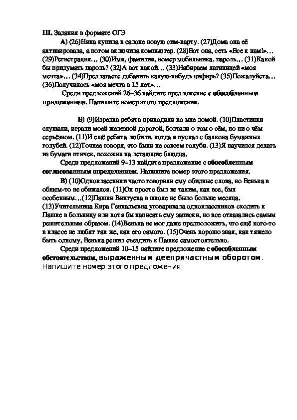 """Подборка проверочных заданий по теме """"Обособленные члены предложения"""""""