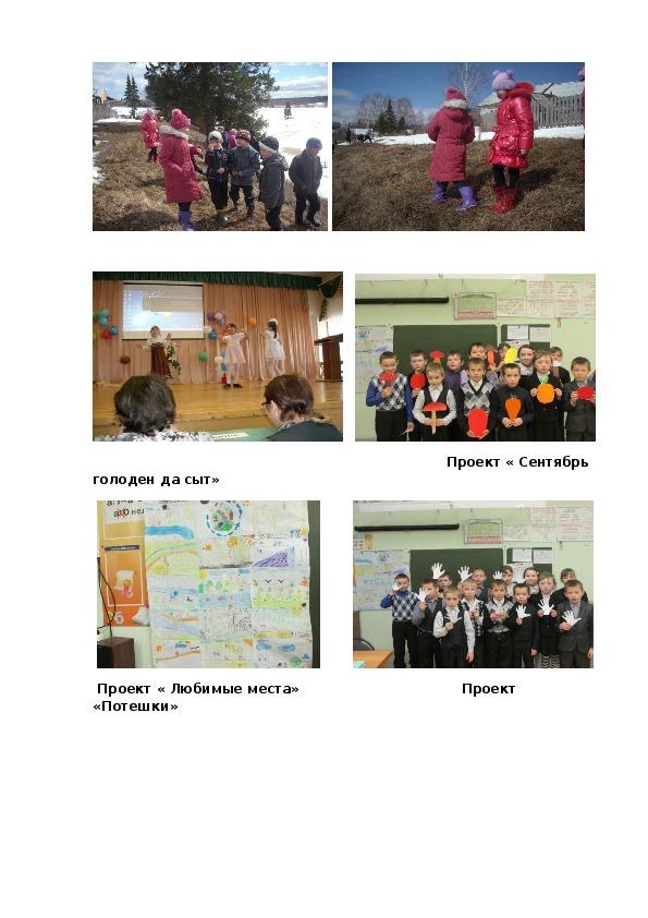 Анализы внеурочной деятельности по ФГОС за 3 класс