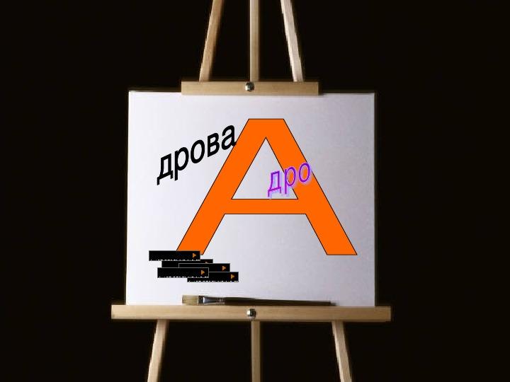 "Презентация ""Ребусы в картинках"""