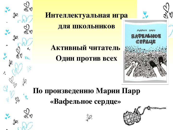 """Мастер-класс по произведению М. Парр """"Вафельное сердце"""" (5 класс)"""