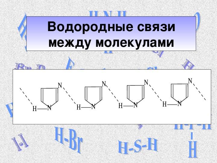 """Презентация к работе учащегося по теме: """"Химическое строение и значение пятичленных гетероциклических соединений на примере имидазола и тиазола"""""""