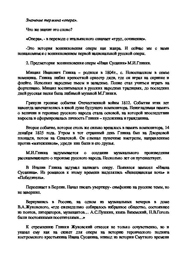 План конспект 3 класс Иван Сусанин