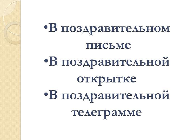 """Урок по русскому языку по теме """"Деловое письмо. Составление поздравительной открытки"""" ( 3 класс УМК «Гармония» 3 четверть)"""