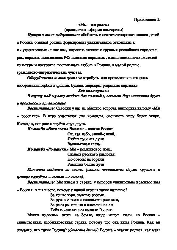"""Рабочая программа педагога """"Ирбитский край - любимый край"""" (для детей 5-7 лет)"""