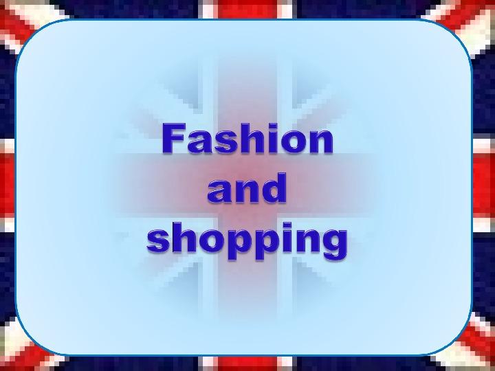 Подготовка к ЕГЭ (англйиский язык) блок Говорение по теме Fashion and Shopping