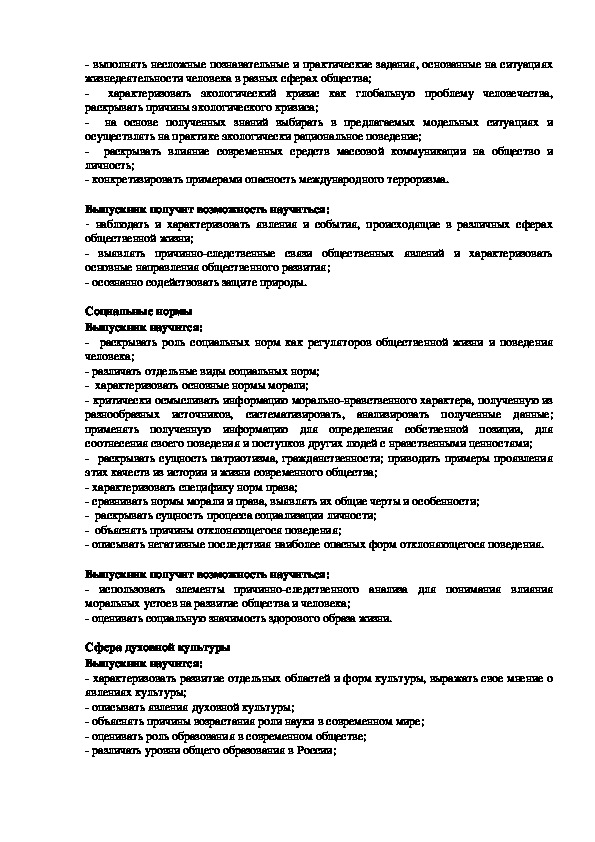 """Рабочая программа """"Обществознание"""" (5-9 классы)"""