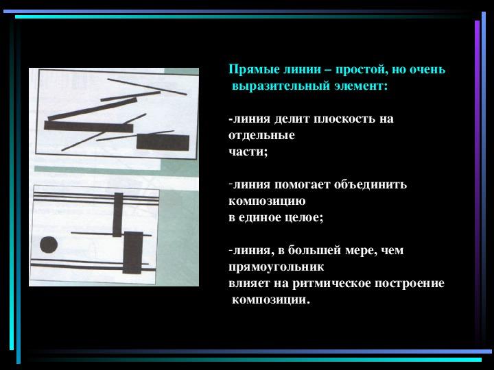 Презентация: Прямые линии и организация пространства-8 класс