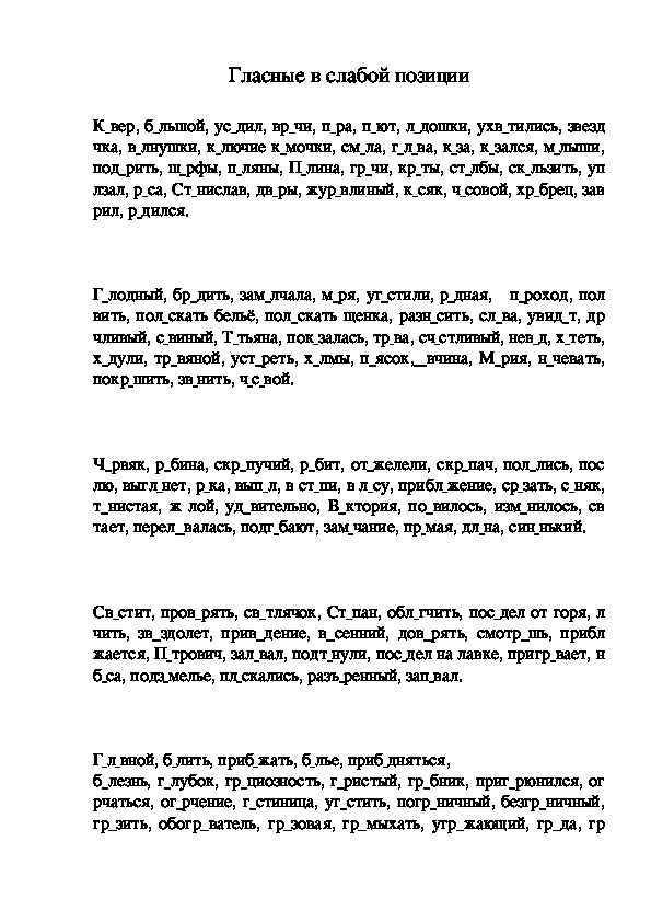 """Дидактический материал: """"Гласные в слабой позиции"""" (русский язык)"""