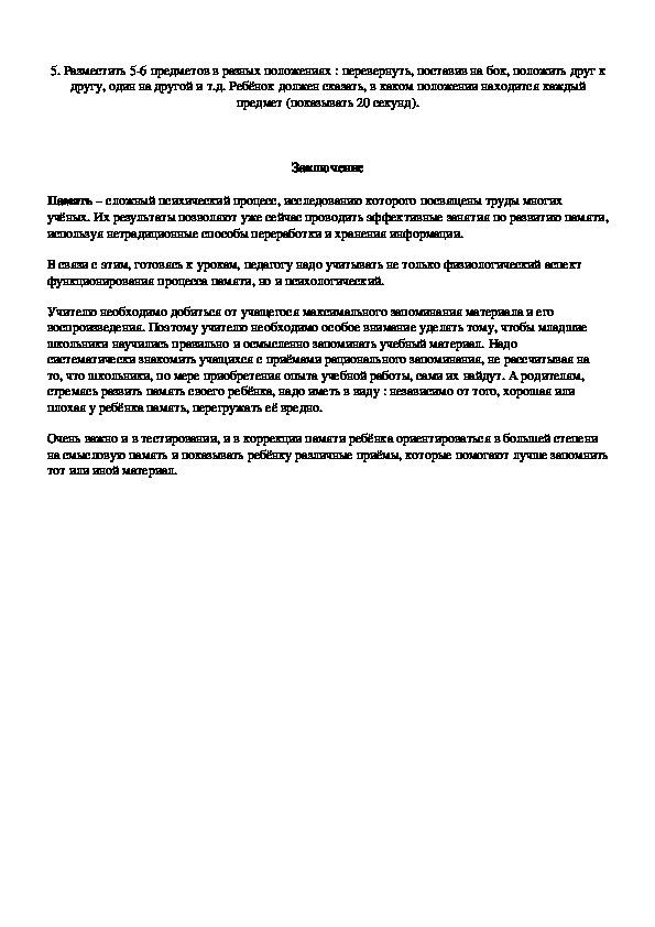Доклад по теме: «Особенности памяти и способы её развития у младших школьников»
