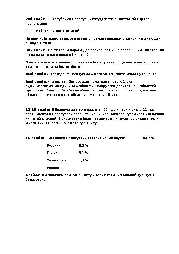 """Материалы по теме """"Толерантность культур"""" для участие во внутришкольном мероприятии"""