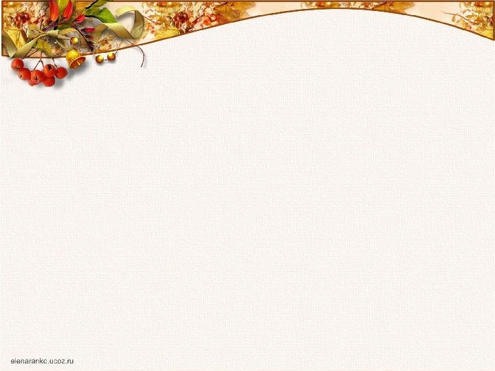 """Презентация по музыке """"Осень, осень милости просим"""" 2 класс"""