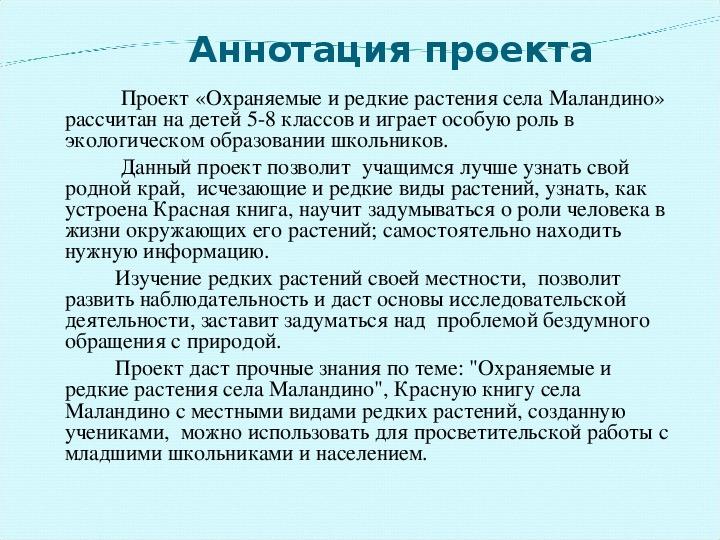 "Презентация по биологии 5 класс ""Лишайники"""