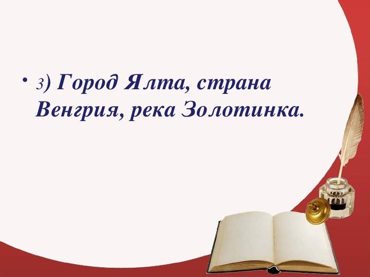 """""""Упражнения в правописании имён собственных."""" (2 класс, русский язык)"""