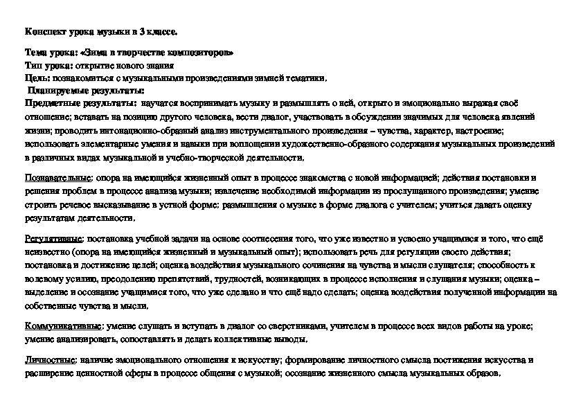 """Конспект урока по музыке на тему """"Зима в творчестве композиторов"""" 3 класс"""