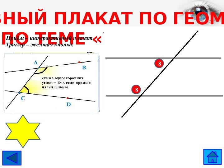 Интерактивный плакат по геометрии по теме Углы