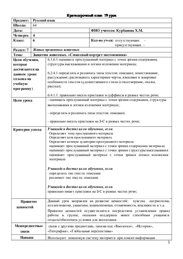 Краткосрочный план по русскому языку  79 урок, 6 класс
