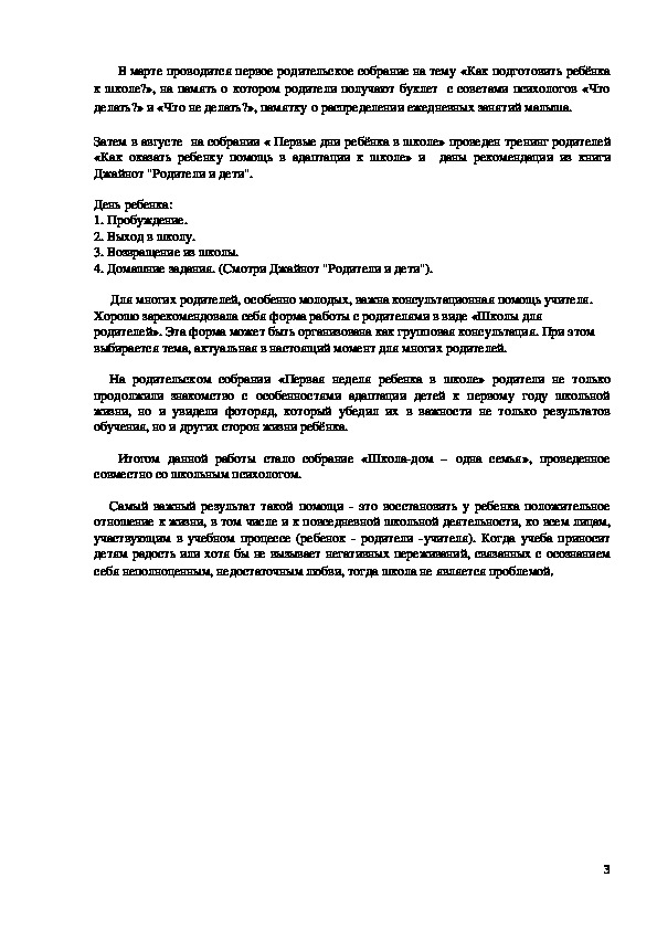 Творческая мастерская «Обеспечение преемственности дошкольного и начального образования в соответствии с ФГОС»