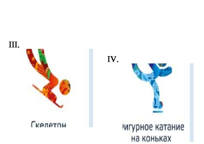 """Игра """"Виды спорта"""""""