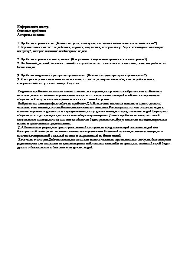 """Разработка урока """"Редактирование текста"""" (подготовка к части С ЕГЭ) с презентацией"""