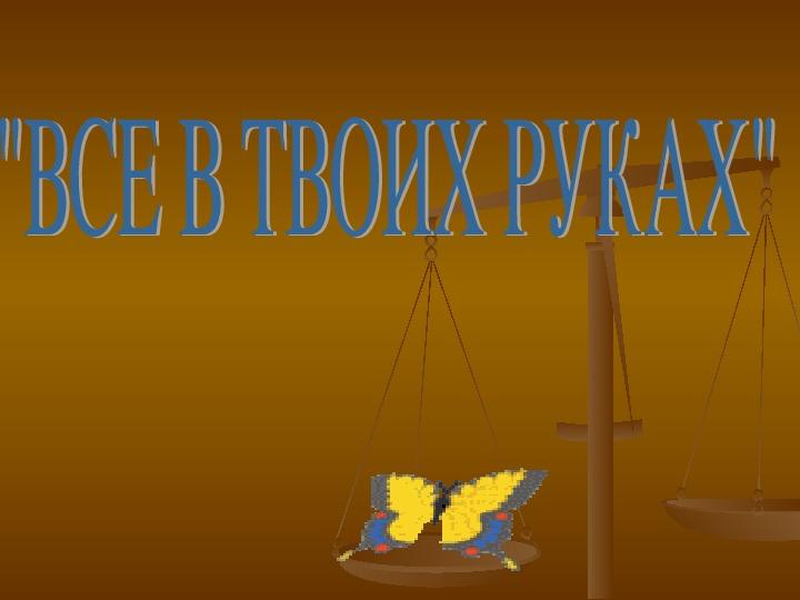 """Урок русского языка """" Средства связи предложений в тексте"""""""