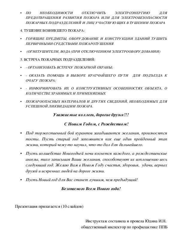 Инструктаж МЕРЫ ПОЖАРНОЙ БЕЗОПАСНОСТИ ПРИ ПРОВЕДЕНИИ НОВОГОДНИХ ПРАЗДНИКОВ